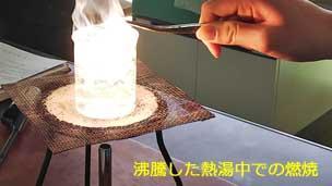 沸騰した熱湯中での燃焼