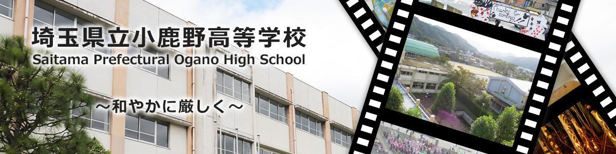 小鹿野高等学校
