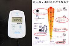 被曝線量の測定