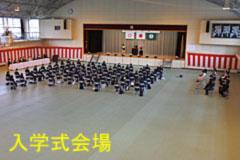 入学式 会場