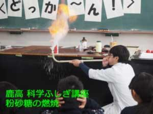 粉砂糖の燃焼