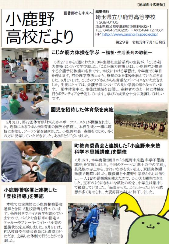 令和元年7月「小鹿野高校だより」